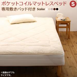 シングル[00] ★ポイントUp5.5倍★専用 移動・搬入・掃除がらくらく マットレスベッド 敷きパッド付 ポケットコイルマットレス 敷きパッドが選べる 分割式脚付きマットレスベッド