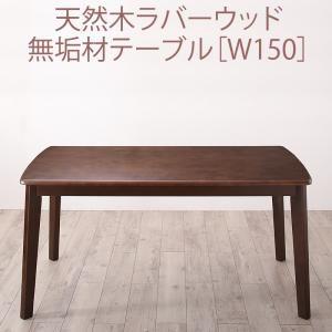 ★ポイントUp5倍★体に馴染むカーブデザインチェアと無垢材テーブルのプレミアムダイニング COURBE クールブ ダイニングテーブル 150cm (単品)[1D][00]