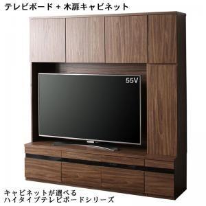 ★ポイントUp4.5倍★ハイタイプテレビボードシリーズ Glass line グラスライン 2点セット(テレビボード+キャビネット) 木扉[L][00]