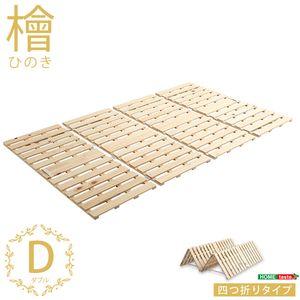 ★ポイントUp4.5倍★すのこベッド四つ折り式 檜仕様(ダブル)【涼風】【代引不可】 [03]