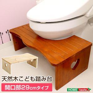 ★ポイントUp4.5倍★ナチュラルなトイレ子ども踏み台(29cm、木製)角を丸くしているのでお子様やキッズも安心して使えます|salita-サリタ-【代引不可】 [03]