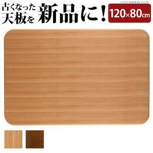 ★ポイントUp5倍★こたつ 天板のみ 長方形 楢ラウンドこたつ天板 〔アスター〕 120x80cm こたつ板 テーブル板 日本製 国産 木製【代引不可】 [11]