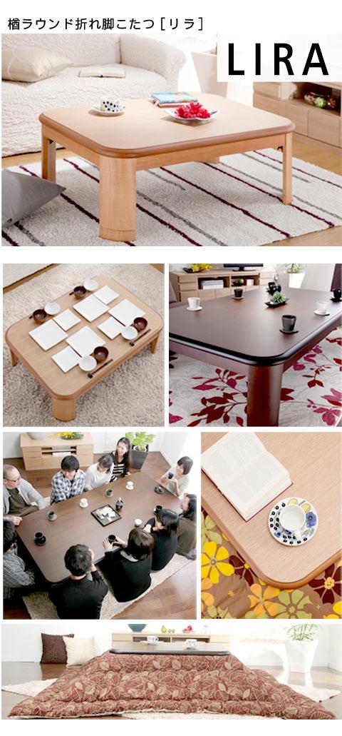 楢ラウンド折れ脚こたつリラ105×75cmこたつテーブル長方形日本製国産【】[11]