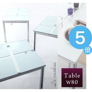 ★ポイントUp5倍★ガラスデザインダイニング【Demodera】ディ・モデラ/テーブルW80 【代引不可】 [1D] [00]