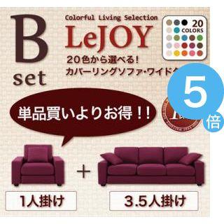 ★ポイントUp5倍★【Colorful Living Selection LeJOY】20色から選べる!カバーリングソファ・ワイドタイプ 【Bセット】1人掛け+3.5人掛け [00]