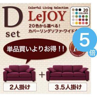★ポイントUp5倍★【Colorful Living Selection LeJOY】20色から選べる!カバーリングソファ・ワイドタイプ 【Dセット】2人掛け+3.5人掛け [00]