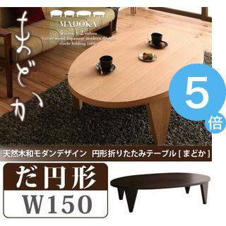 ★ポイントUp5倍★天然木和モダンデザイン 円形折りたたみテーブル MADOKA まどか だ円形タイプ 楕円形(W150)[1D][00]