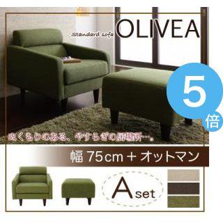 ★ポイントUp5倍★スタンダードソファ【OLIVEA】オリヴィア Aセット 幅75cm+オットマン [00]