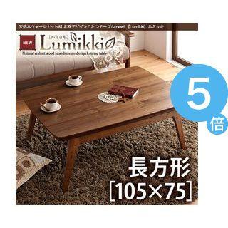 ★ポイントUp5倍★天然木ウォールナット材 北欧デザインこたつテーブル new! 【Lumikki】ルミッキ/長方形(105×75) [00]
