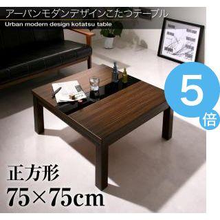 ★ポイントUp5倍★アーバンモダンデザインこたつテーブル GWILT グウィルト 正方形(75×75cm)[00]