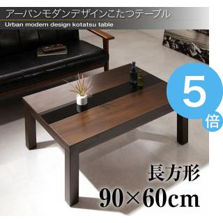 ★ポイントUp5倍★アーバンモダンデザインこたつテーブル GWILT グウィルト 長方形(60×90cm)[00]