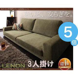 ★ポイントUp5倍★カバーリングフロアソファ【Lenon】レノン 3人掛け[L][00]