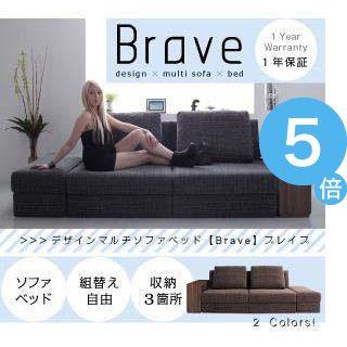 ★ポイントUp5倍★デザインマルチソファベッド【Brave】ブレイブ [00]