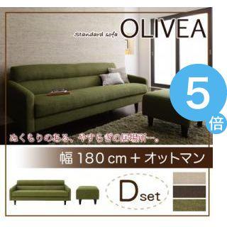 ★ポイントUp5倍★スタンダードソファ【OLIVEA】オリヴィア Dセット 幅180cm+オットマン[L][00]