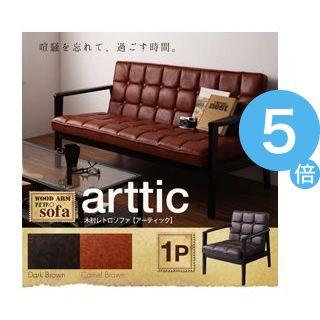 ★ポイントUp5倍★木肘レトロソファ【arttic】アーティック 1P [00]