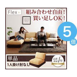 ★ポイントUp5倍★カバーリングモジュールローソファ【Flex+】フレックスプラス【単品】1P 肘なし [00]