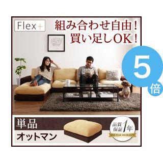 ★ポイントUp5倍★カバーリングモジュールローソファ【Flex+】フレックスプラス【単品】オットマン [00]