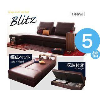 ★ポイントUp5倍★デザインマルチソファベッド【Blitz】ブリッツ [00]