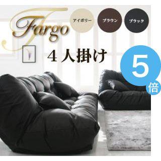★ポイントUp5倍★フロアリクライニングソファ【Fargo】ファーゴ 4人掛け【代引不可】 [4D] [00]