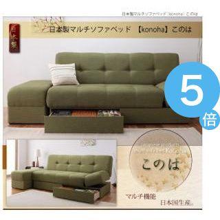 ★ポイントUp5倍★日本製マルチソファベッド【konoha】このは【代引不可】 [4D] [00]