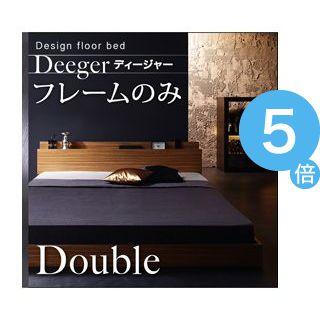 ★ポイントUp5倍★棚・コンセント付きフロアベッド【Deeger】ディージャー フレームのみ ダブル [00]