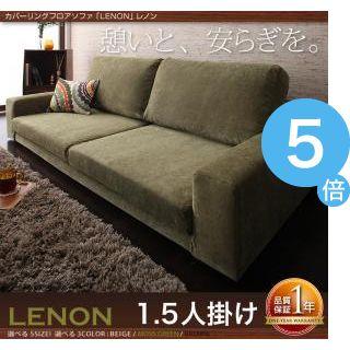 ★ポイントUp5倍★カバーリングフロアソファ【LENON】レノン 1.5P [00]