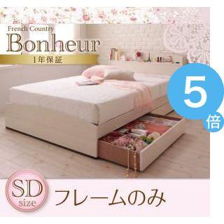 ★ポイントUp5倍★フレンチカントリーデザインのコンセント付き収納ベッド Bonheur ボヌール ベッドフレームのみ セミダブル[L][00]