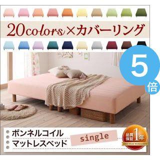 ★ポイントUp5倍★新・色・寝心地が選べる!20色カバーリングボンネルコイルマットレスベッド 脚15cm シングル [00]