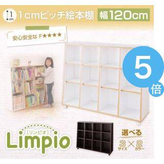 ★ポイントUp5倍★キャスター付1cmピッチ絵本棚 Limpio リンピオ 幅120[4D][00]