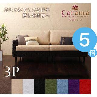 ★ポイントUp5倍★アバカシリーズ【Carama】カラマ 3人掛け【代引不可】 [1DS] [00]