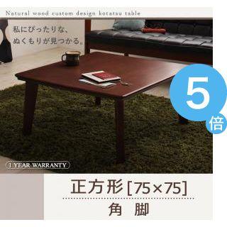 ★ポイントUp5倍★自分だけのこたつ&テーブルスタイル 天然木カスタムデザインこたつテーブル Sniff スニフ 角脚 正方形(75×75cm)[00]