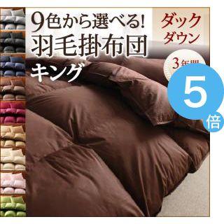 ★ポイントUp5倍★9色から選べる!羽毛布団 ダックタイプ 掛け布団 キング [00]