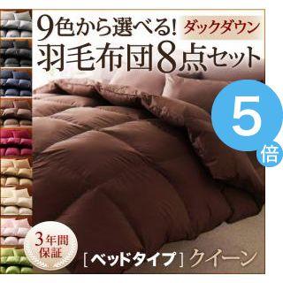 ★ポイントUp5倍★9色から選べる!羽毛布団 ダックタイプ 8点セット ベッドタイプ クイーン [00]