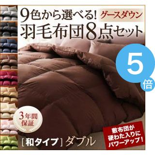 ★ポイントUp5倍★9色から選べる!羽毛布団 グースタイプ 8点セット 和タイプ ダブル [00]