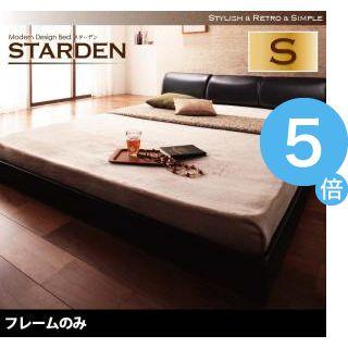 ★ポイントUp5倍★モダンデザインフロアベッド 【Starden】スターデン 【フレームのみ】 シングル  [00]