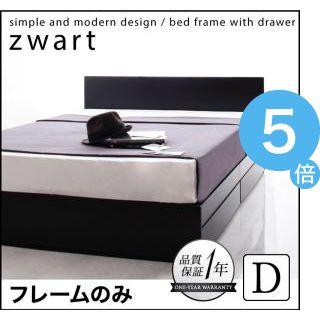 ★ポイントUp5倍★シンプルモダンデザイン・収納ベッド 【ZWART】ゼワート フレームのみ ダブル[L][00]