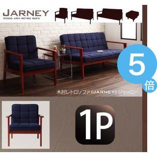 ★ポイントUp5倍★木肘レトロソファ【JARNEY】ジャーニー1P  [00]