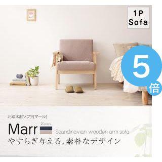 ★ポイントUp5倍★北欧木肘ソファ 【Marr】マール 1P  [00]