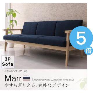 ★ポイントUp5倍★北欧木肘ソファ 【Marr】マール 3P  [00]