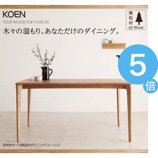 ★ポイントUp5倍★天然木オーク無垢材ダイニング【KOEN】コーエン/テーブル(W150)[L][00]