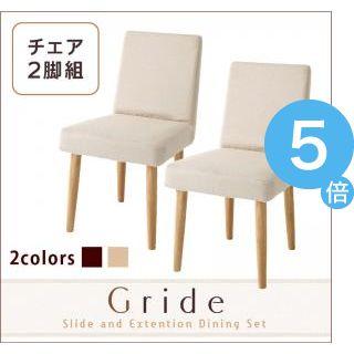 ★ポイントUp5倍★スライド伸縮テーブルダイニング【Gride】グライド チェア(2脚組) [00]