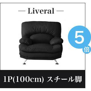 ★ポイントUp5倍★ハイバックソファ レザータイプ Liveral リベラル ソファ スチール脚 1P[4D][00]