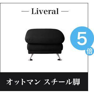 ★ポイントUp5倍★ハイバックソファ レザータイプ Liveral リベラル オットマン スチール脚[4D][00]