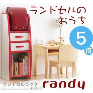 ★ポイントUp5倍★ソフト素材キッズファニチャーシリーズ ランドセルラック randy ランディ[4D][00]