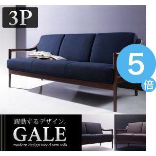 ★ポイントUp5倍★モダンデザイン木肘ソファ【GALE】ゲイル 3P [00]