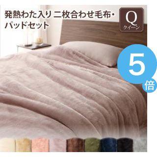 ★ポイントUp5倍★プレミアムマイクロファイバー贅沢仕立てのとろける毛布・パッド【gran】グラン 発熱わた入り2枚合わせ毛布+敷パッド クイーン [00]