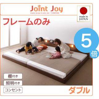 ★ポイントUp5倍★親子で寝られる棚・照明付き連結ベッド【JointJoy】ジョイント・ジョイ【フレームのみ】ダブル 【代引不可】 [4D] [00]