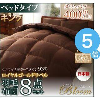 ★ポイントUp5倍★日本製ウクライナ産グースダウン93% ロイヤルゴールドラベル羽毛布団8点セット 【Bloom】ブルーム ベッドタイプ キング [00]