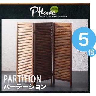 ★ポイントUp5倍★ルームガーデンファニチャーシリーズ【Pflanze】プフランツェ/パーテーション 【代引不可】 [1D] [00]