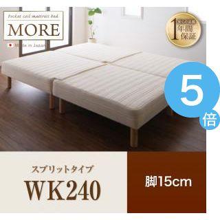 ★ポイントUp5倍★日本製ポケットコイルマットレスベッド MORE モア マットレスベッド スプリットタイプ ワイドK240(SD×2) 脚15cm【代引不可】[1D][00]